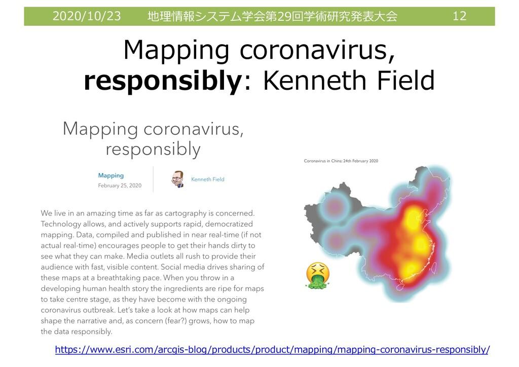 2020/10/23 地理情報システム学会第29回学術研究発表⼤会 12 Mapping co...