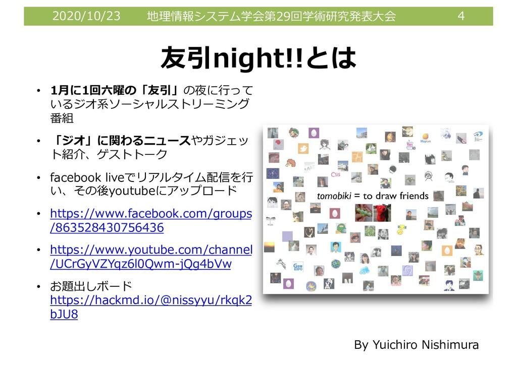 2020/10/23 地理情報システム学会第29回学術研究発表⼤会 4 友引night!!とは...