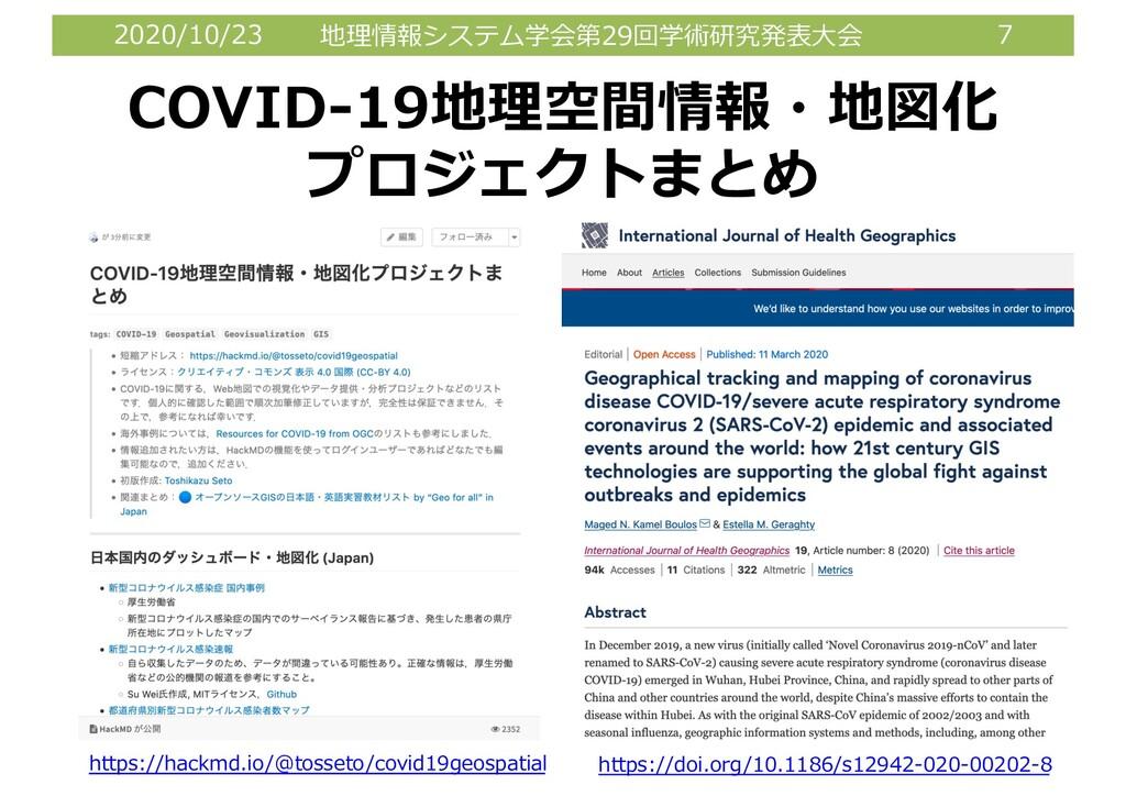 2020/10/23 地理情報システム学会第29回学術研究発表⼤会 7 COVID-19地理空...