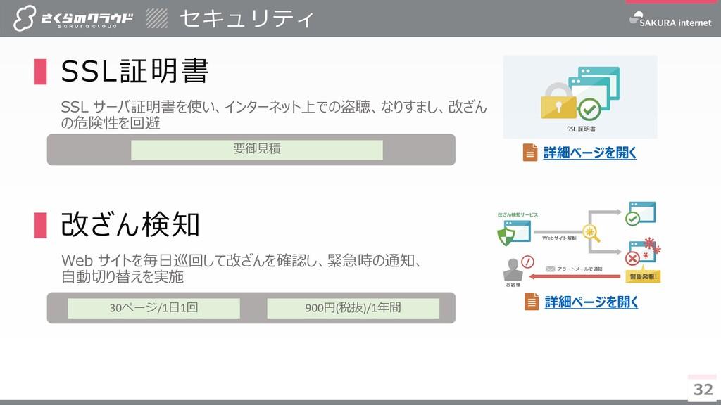 32 32 ▌SSL証明書 SSL サーバ証明書を使い、インターネット上での盗聴、なりすまし、...
