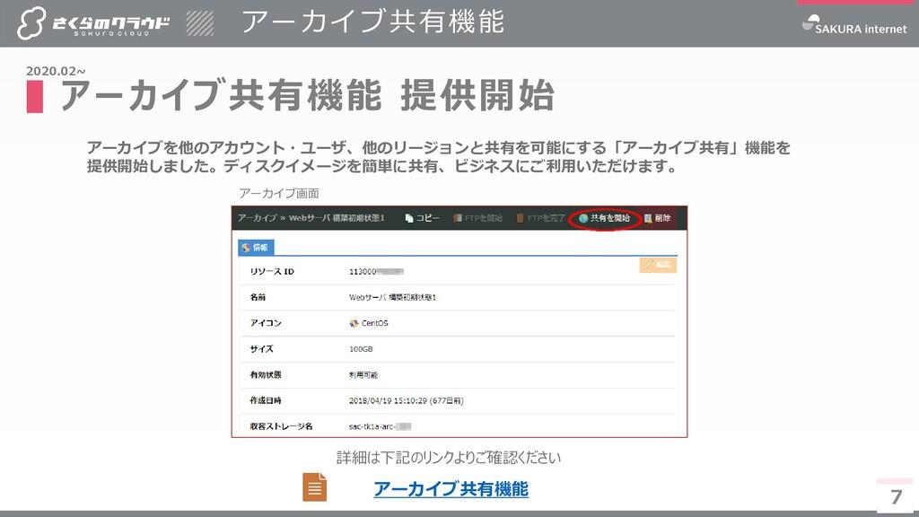7 アーカイブ共有機能 7 2020.02~ ▌アーカイブ共有機能 提供開始 アーカイブを他の...