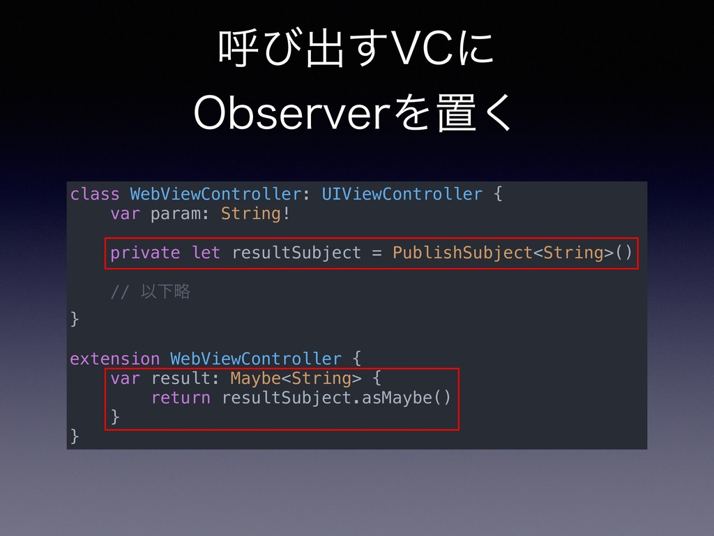 ݺͼग़͢7$ʹ 0CTFSWFSΛஔ͘ class WebViewController: U...