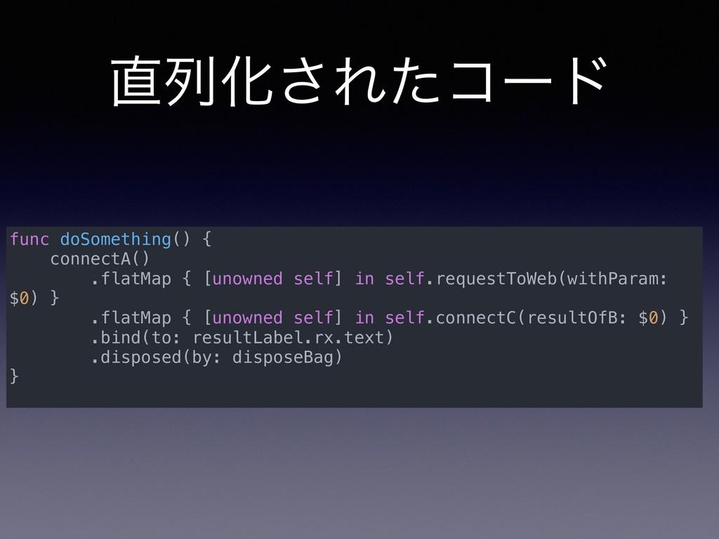 ྻԽ͞Εͨίʔυ func doSomething() { connectA() .flat...