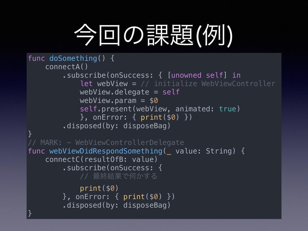 ࠓճͷ՝ ྫ  func doSomething() { connectA() .subsc...