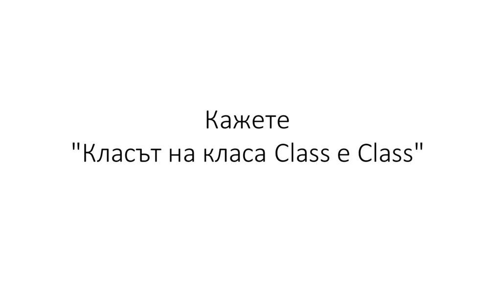"""Кажете """"Класът на класа Class е Class"""""""