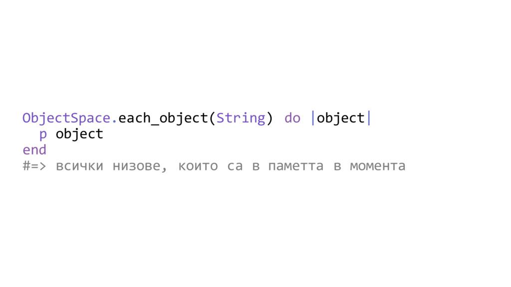 ObjectSpace.each_object(String) do  object  p o...