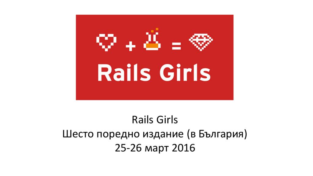 Rails Girls Шесто поредно издание (в България) ...