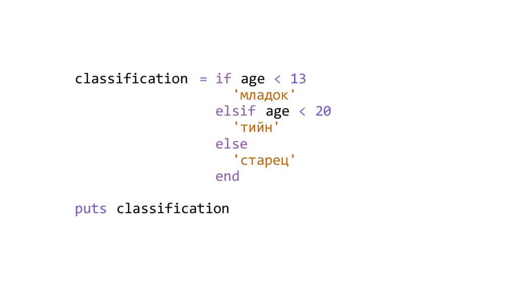 classification = if age < 13 'младок' elsif age...