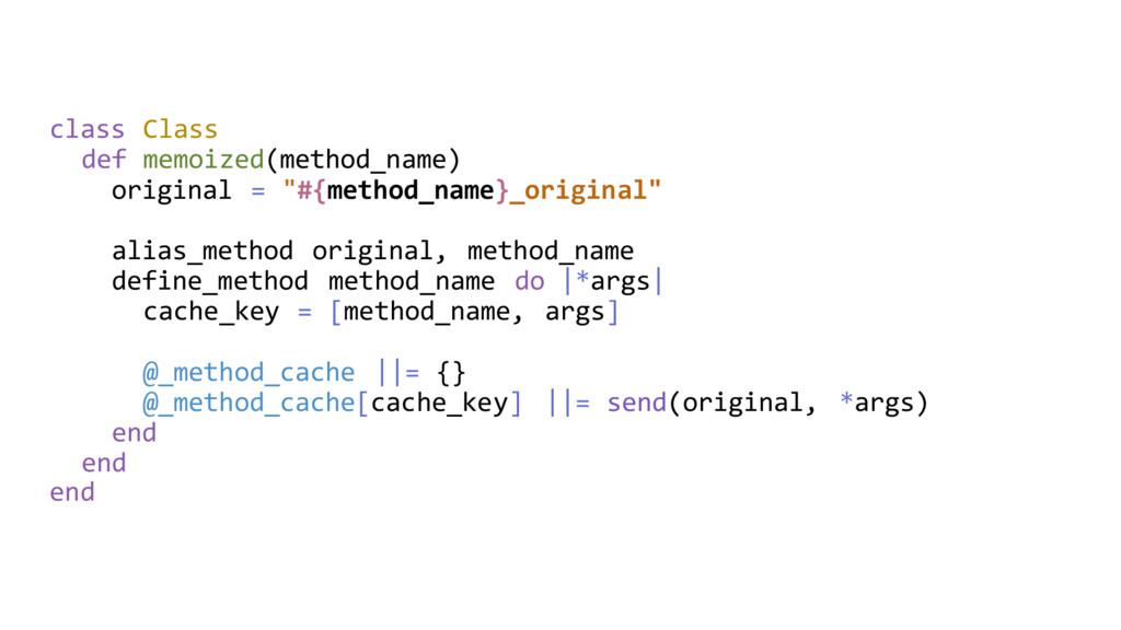 class Class def memoized(method_name) original ...