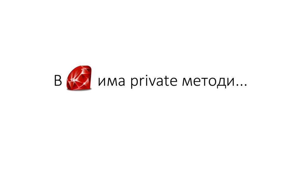 В има private методи...
