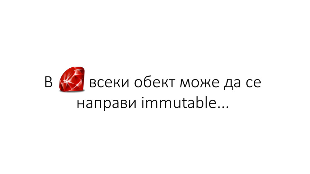 В всеки обект може да се направи immutable...