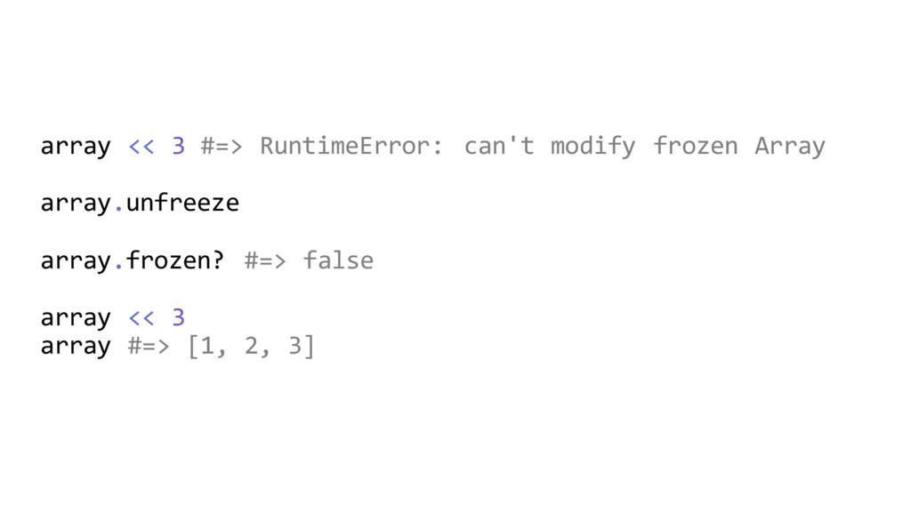 array << 3 #=> RuntimeError: can't modify froze...