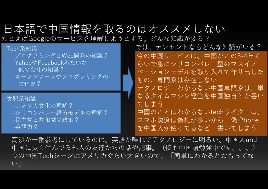 日本語で中国情報を取るのはオススメしない たとえばGoogleのサービスを理解しようとする。ど...
