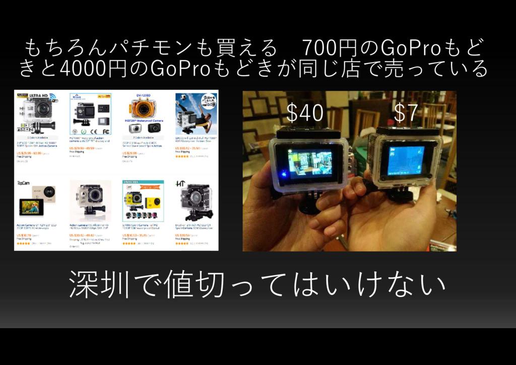 もちろんパチモンも買える 700円のGoProもど きと4000円のGoProもどきが同じ店で...