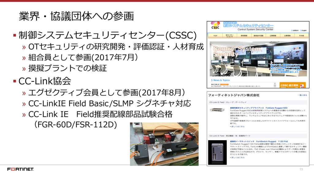 13 § 制御システムセキュリティセンター(CSSC) » OTセキュリティの研究開発・評価認...