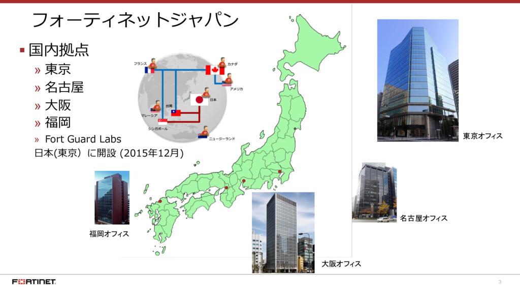 3 § 国内拠点 » 東京 » 名古屋 » ⼤阪 » 福岡 » Fort Guard Labs...