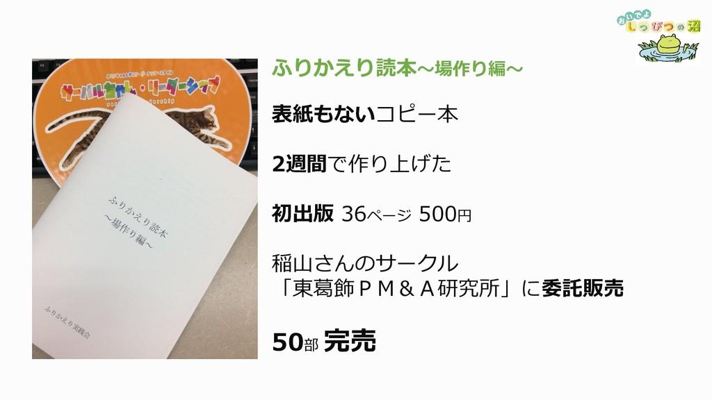 ふりかえり読本~場作り編~ 表紙もないコピー本 2週間で作り上げた 初出版 36ページ 500...
