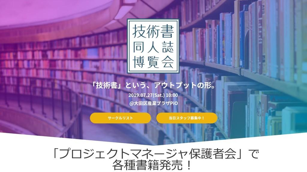 「プロジェクトマネージャ保護者会」で 各種書籍発売!