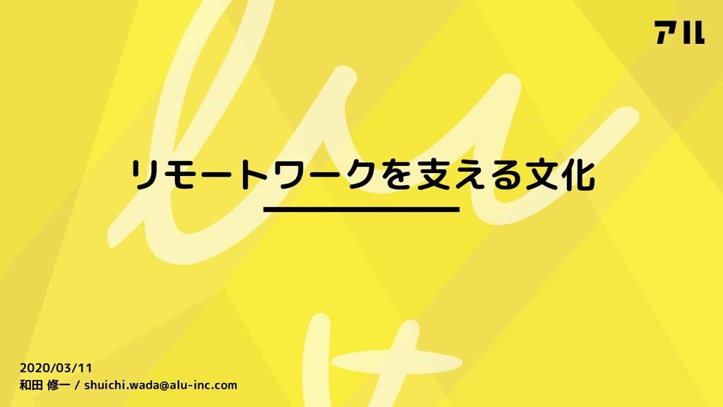 リモートワークを支える文化 和田 修一 / shuichi.wada@alu-inc.com ...