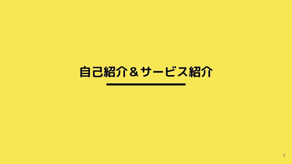自己紹介&サービス紹介 2