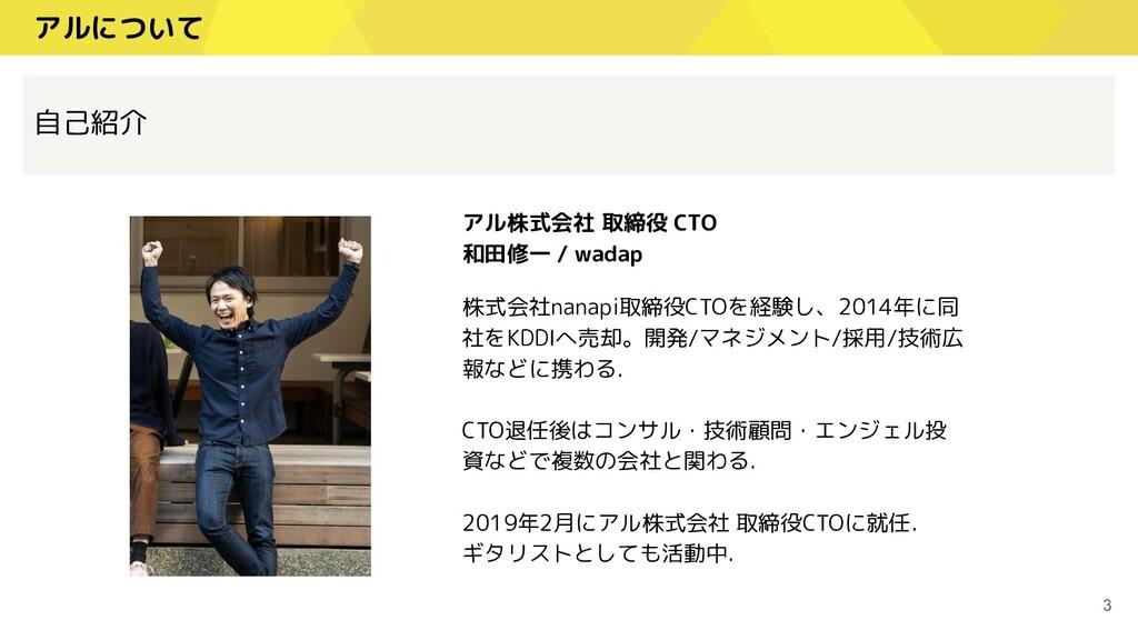 アルについて 3 アル株式会社 取締役 CTO 和田修一 / wadap 株式会社nanapi...