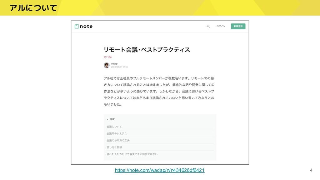 アルについて 4 https://note.com/wadap/n/n434626df6421