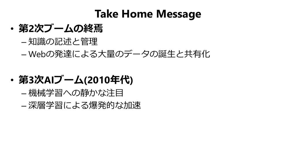 Take Home Message • 第2次ブームの終焉 – 知識の記述と管理 – Webの...