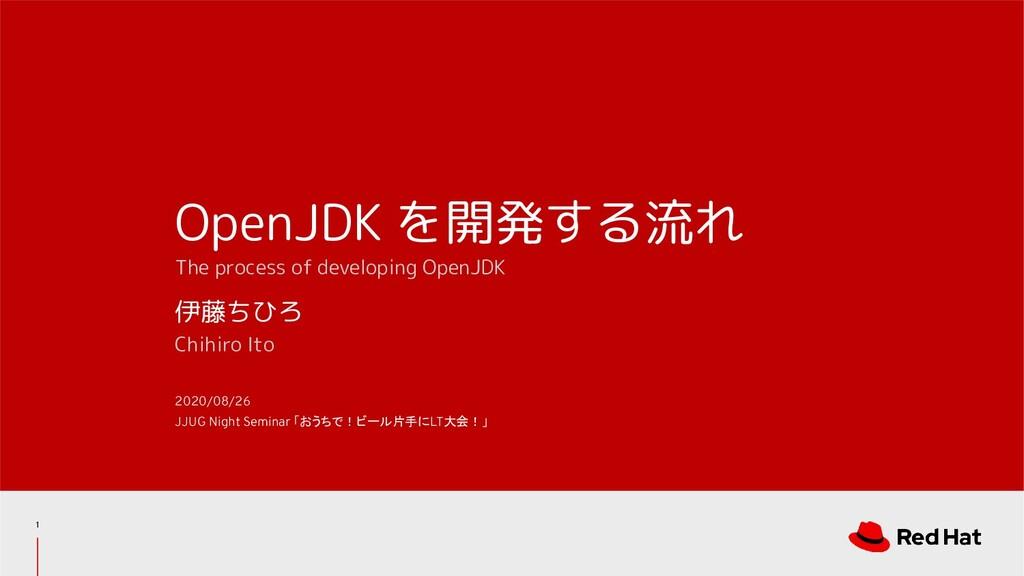伊藤ちひろ Chihiro Ito OpenJDK を開発する流れ The process o...