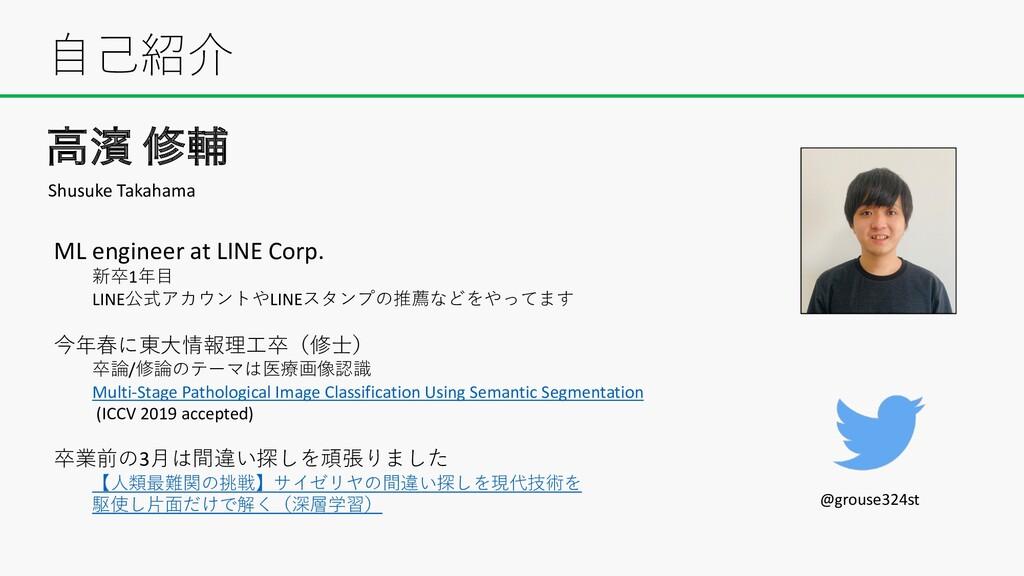 ⾃⼰紹介 ߴᖛ मี ML engineer at LINE Corp. 新卒1年⽬ LINE...