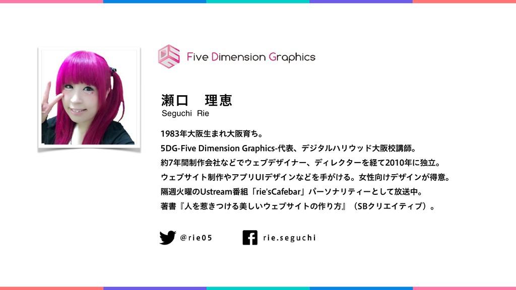 ޱɹཧܙ Seguchi Rie େࡕੜ·Εେࡕҭͪɻ %('JWF%JN...