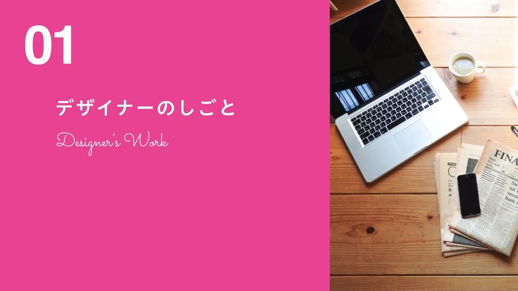 σβΠφʔͷ͠͝ͱ 01 Designer's Work