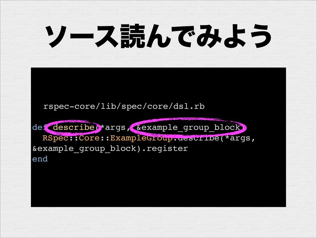 ιʔεಡΜͰΈΑ͏ rspec-core/lib/spec/core/dsl.rb def d...