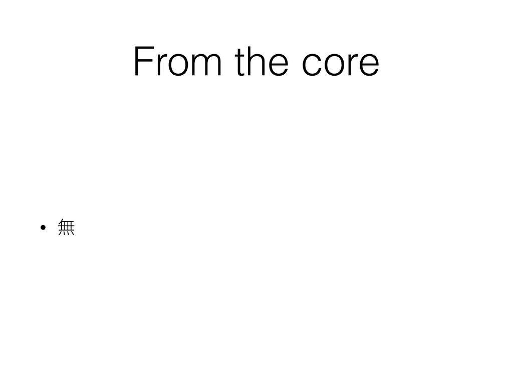 From the core • ແ