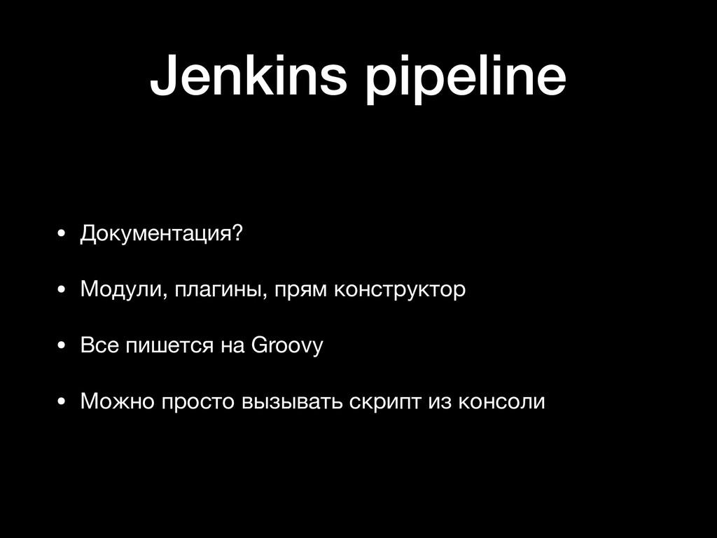 Jenkins pipeline • Документация?  • Модули, пла...