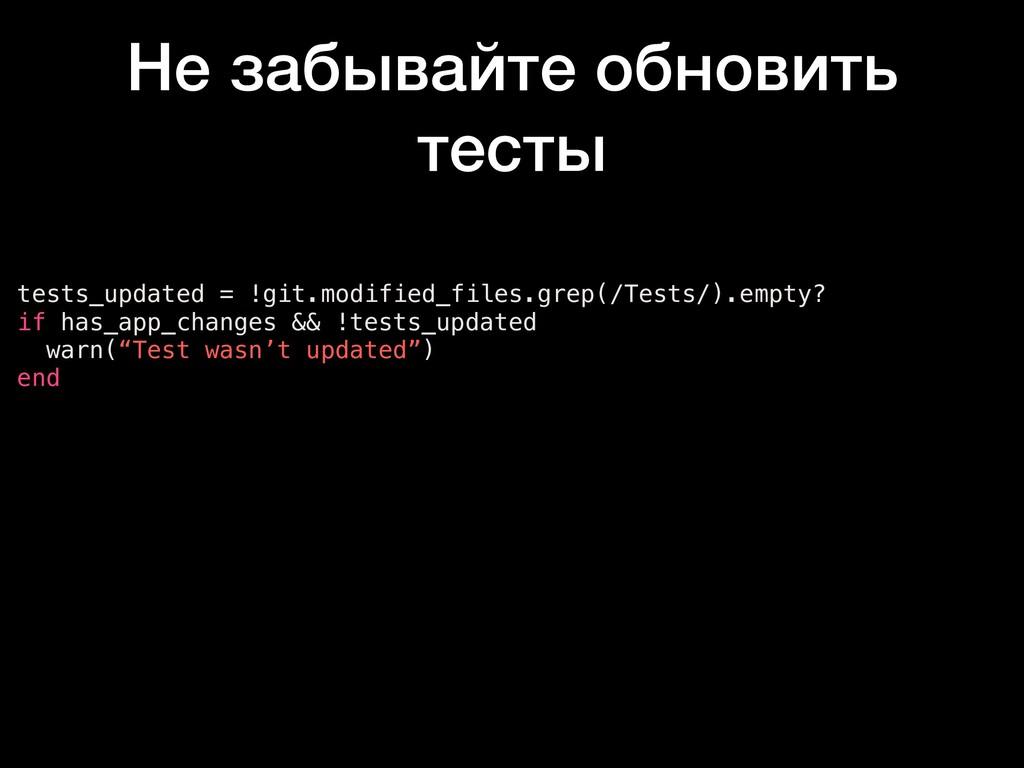 Не забывайте обновить тесты tests_updated = !gi...