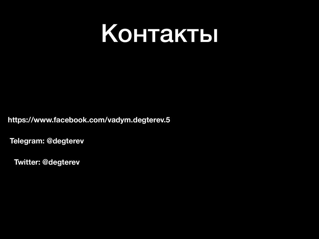 Контакты https://www.facebook.com/vadym.degtere...