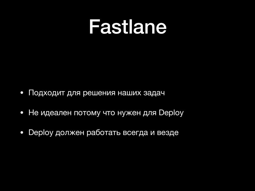 Fastlane • Подходит для решения наших задач  • ...