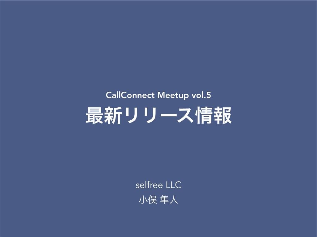selfree LLC   খມ ൏ਓ CallConnect Meetup vol.5   ...