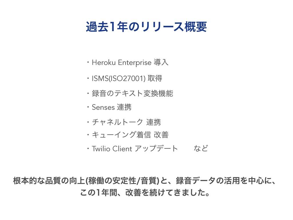 աڈͷϦϦʔε֓ཁ ɾHeroku Enterprise ಋೖ ɾISMS(ISO270...