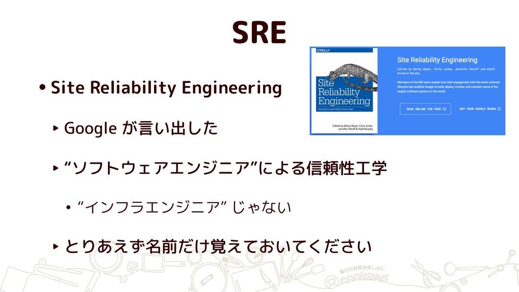 SRE •Site Reliability Engineering ‣ Google が言い出...