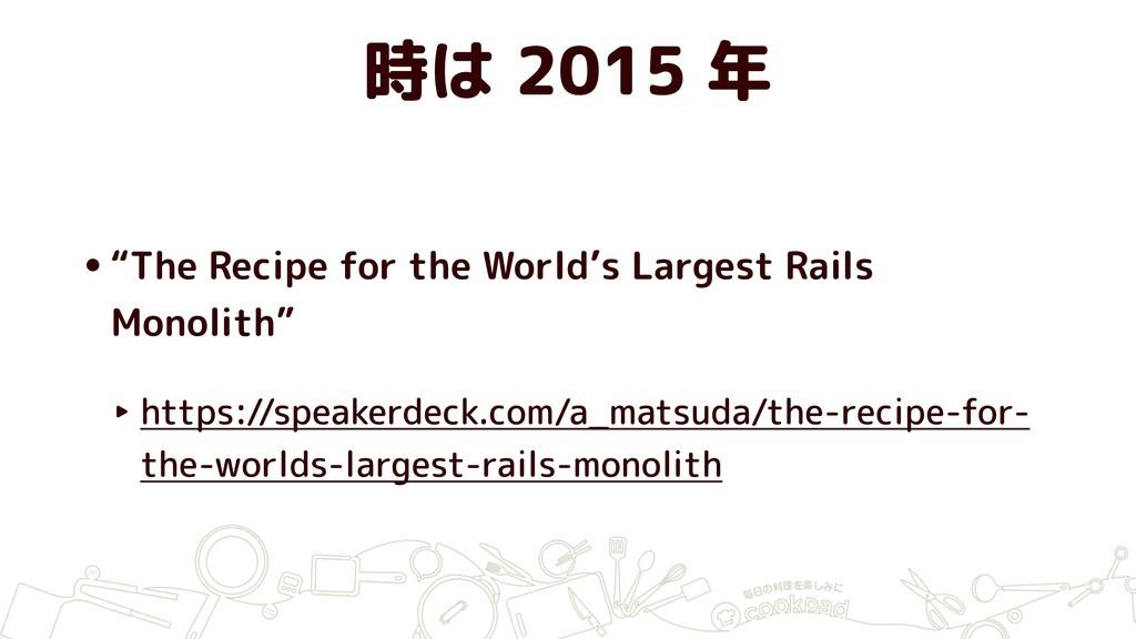 """時は 2015 年 •""""The Recipe for the World's Largest ..."""