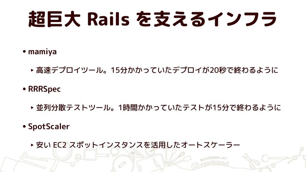 超巨大 Rails を支えるインフラ •mamiya ‣ 高速デプロイツール。15分かかってい...