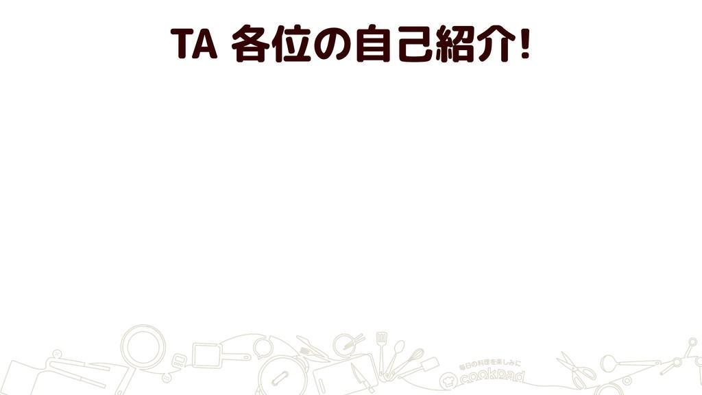 TA 各位の自己紹介!