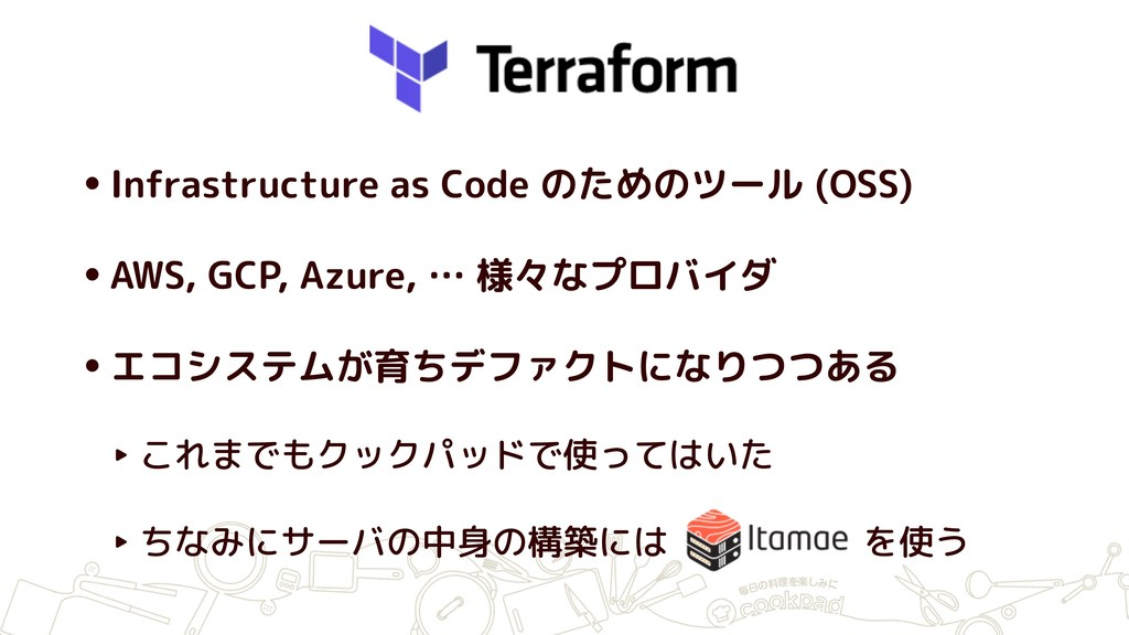•Infrastructure as Code のためのツール (OSS) •AWS, GCP...