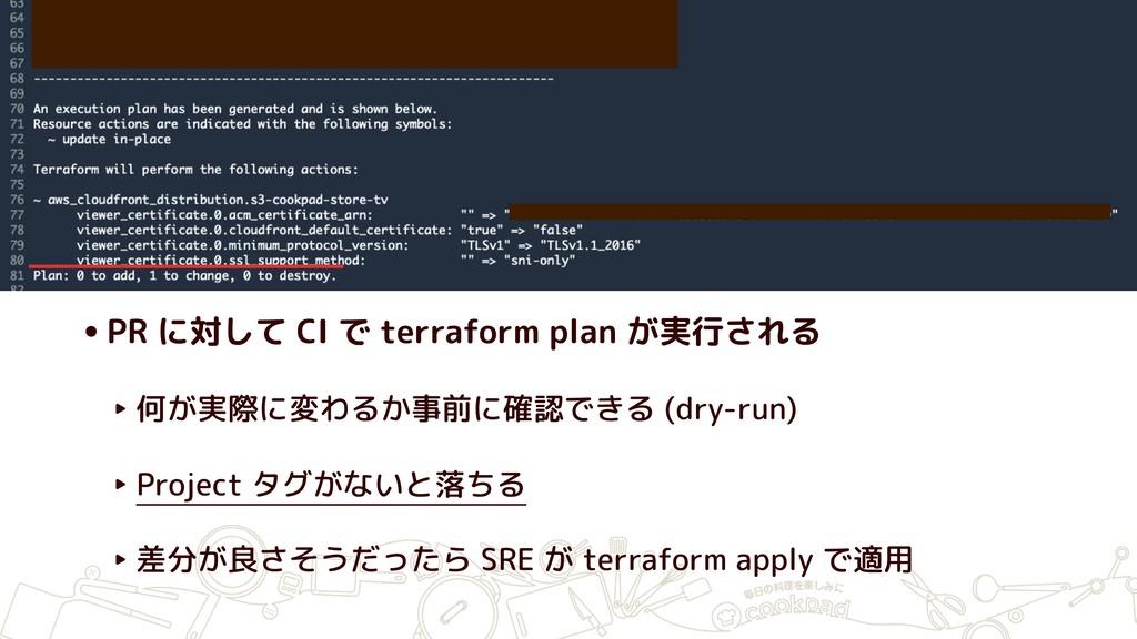 •PR に対して CI で terraform plan が実行される ‣ 何が実際に変わるか...