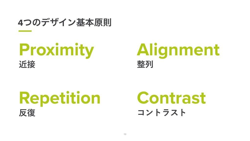 13 4ͭͷσβΠϯجຊݪଇ Proximity ۙ Alignment ྻ Repeti...
