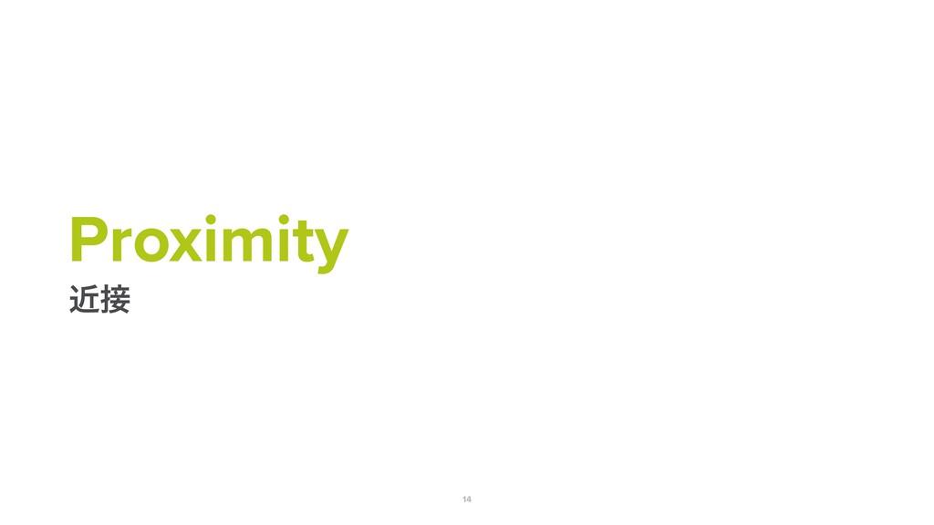 ۙ Proximity 14