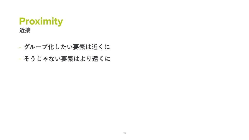 ۙ Proximity  άϧʔϓԽ͍ͨ͠ཁૉۙ͘ʹ  ͦ͏͡Όͳ͍ཁૉΑΓԕ͘ʹ...