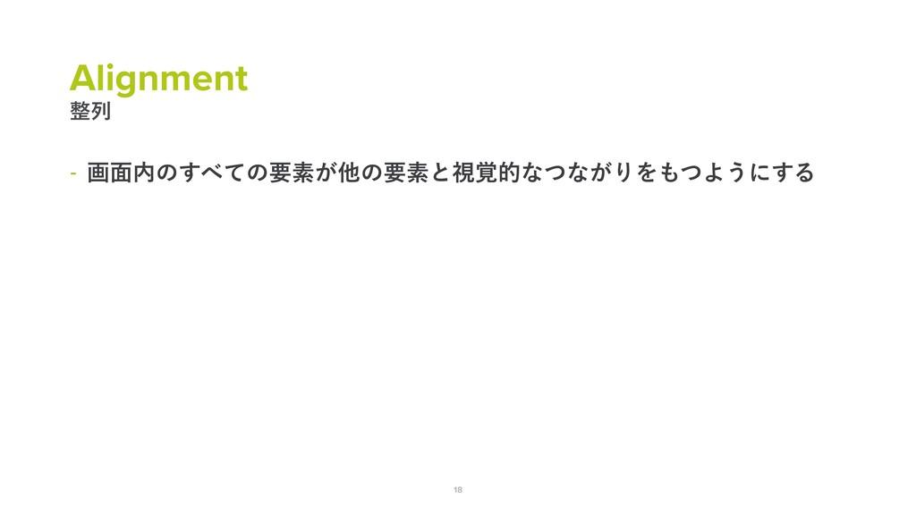 ྻ Alignment  ը໘ͷͯ͢ͷཁૉ͕ଞͷཁૉͱࢹ֮తͳͭͳ͕ΓΛͭΑ͏ʹ͢Δ...