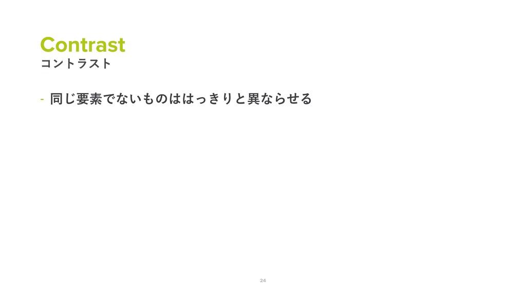 ίϯτϥετ Contrast 24  ಉ͡ཁૉͰͳ͍ͷ͖ͬΓͱҟͳΒͤΔ